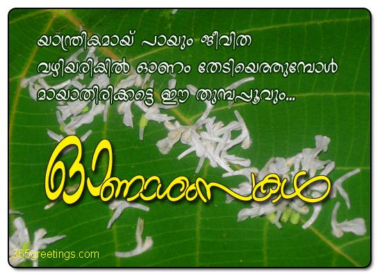 Onam greetings malayalam images greeting card designs simple onam wishes messages and onam greetings 365greetings m4hsunfo