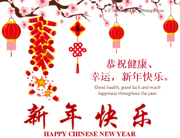 Happy Chinese New Year Greetings Messages and Wishes ...