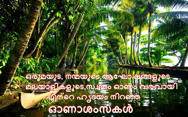 onam wishes messages and onam greetings greetings com