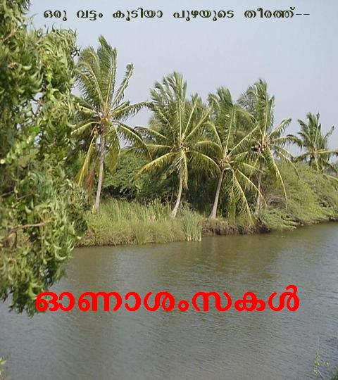 Love Messages In Malayalam With Pictures: Onam Wishes Messages And Onam Greetings