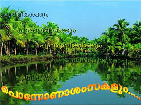 Wish you all keralites a happy onam over the world happy onam status quotes and greetings m4hsunfo