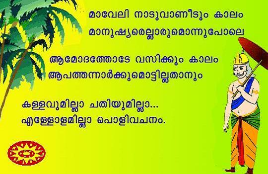Onam wishes messages and onam greetings 365greetings maveli nadu vaneedum kalam lyrics in malayalam m4hsunfo