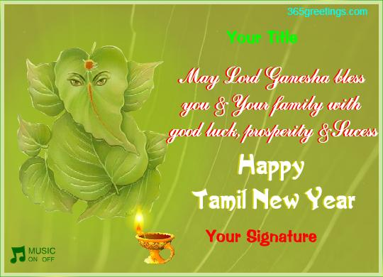 Tamil New Year Wishes In Tamil 365greetingscom