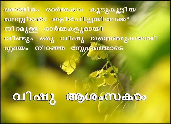 Vishu-messages