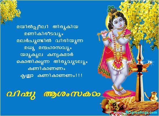 Vishu-wishes