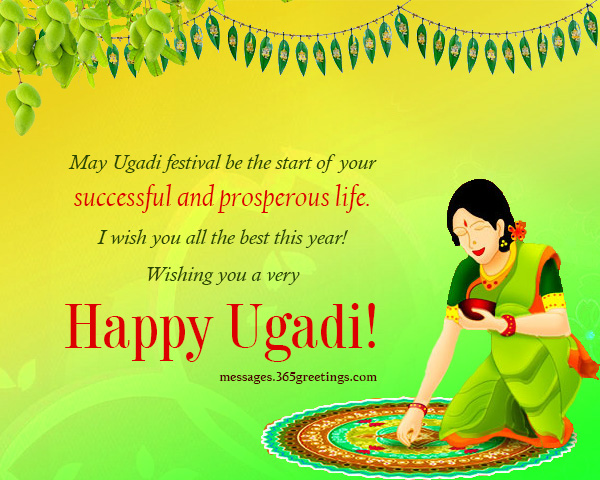 Ugadi wishes sms messages and ugadi greetings 365greetings of free ugadi messages that you can use as you wish your dear and near ones as happy ugadi feel free to use them to your ugadi greeting cards m4hsunfo