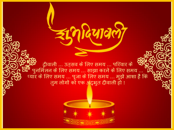 diwali-sms-in-hindi