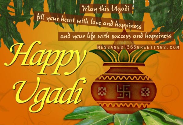 Ugadi wishes sms messages and ugadi greetings 365greetings happy ugadi m4hsunfo