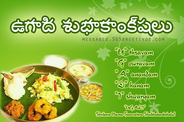 Ugadi wishes sms messages and ugadi greetings 365greetings ugadi subhakankshalu m4hsunfo
