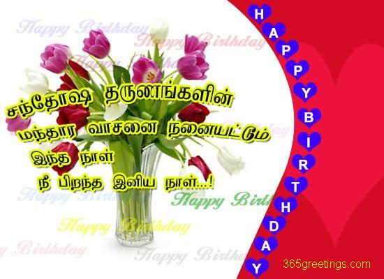 Birthday Wishes In Tamil For Friend - Best Custom Invitation Template | PS Carrillo