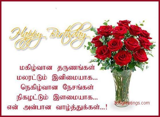 Tamil Birthday Wishes பறநதநள