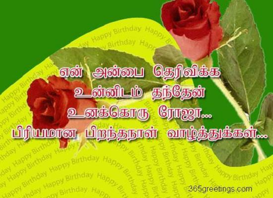 Birthday Messages in Tamil