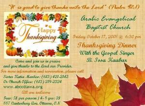 thanksgiving dinner invitations