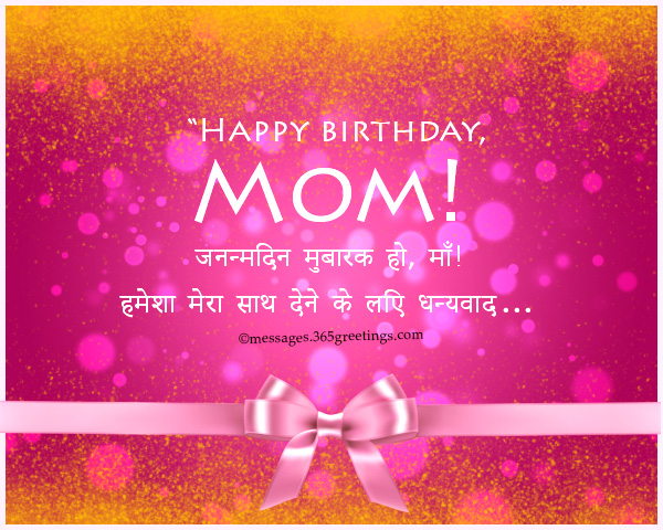 Hindi Birthday Wishes 365greetings – Birthday Greetings in Hindi