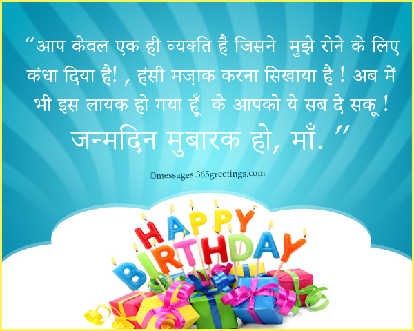 Hindi birthday wishes 365greetings belated birthday messages in hindi m4hsunfo