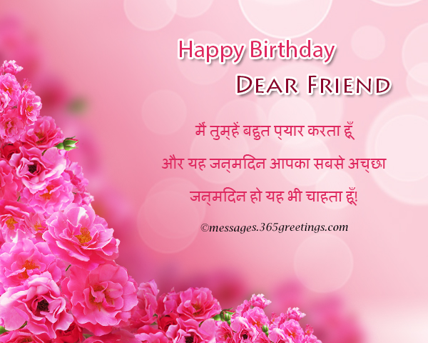 Happy birthday images with flowers and es in hindi flowers healthy we have here hindi birthday messages for boyfriend that will surely tickle his curiosity if he m4hsunfo
