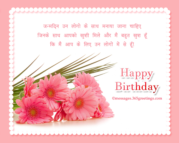 Hindi Birthday Wishes Greetingscom - Meaning of birthday invitation in hindi