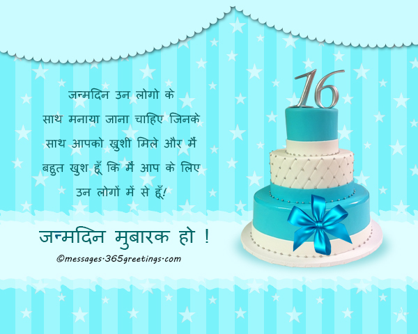 Hindi birthday messages for mom