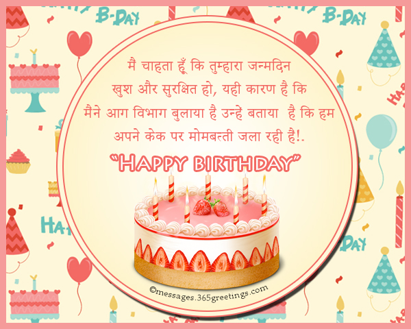 Hindi birthday wishes 365greetings stopboris Image collections