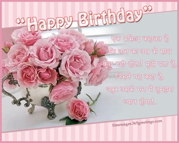 Hindi Birthday wishes for friends