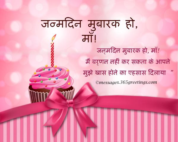 Hindi birthday wishes 365greetings m4hsunfo
