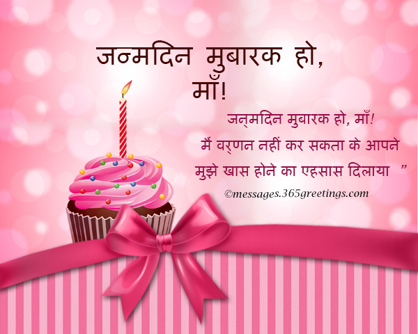 Hindi Birthday Wishes - 365greetings com