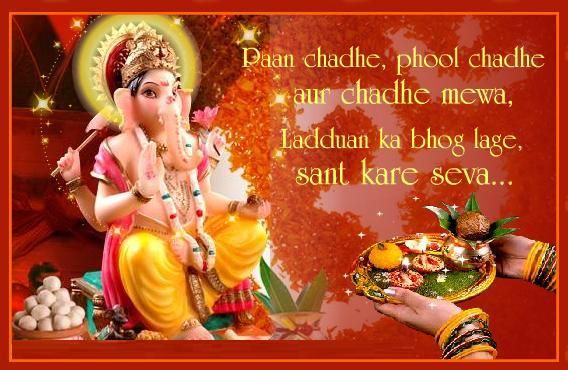 very short essay on ganesh chaturthi