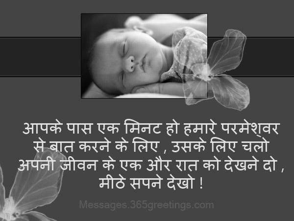 beautiful-good-night-sms-in-hindi