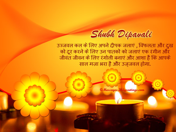 best-diwali-messages-in-hindi