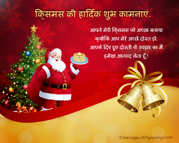 Christmas greetings in hindi 365greetings collection of christmas greetings in hindi for friends m4hsunfo