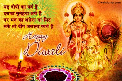 diwali-card-in-hindi-2