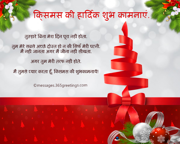 Christmas greetings in hindi 365greetings snip msg for being the excellent wife i reward you with all the love that i can give all the time that i can spare and all the happiness that i can m4hsunfo