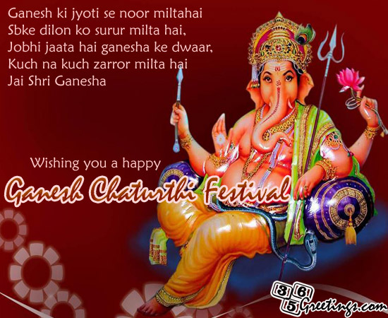 Ganesh chaturthi wishes messages and ganesh chaturthi greetings happy ganesh chaturthi sms stopboris Images