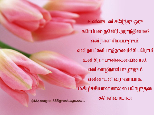 good-morning-messages-in-tamil