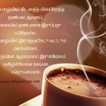 good-morning-sms-for-friends-in-tamil
