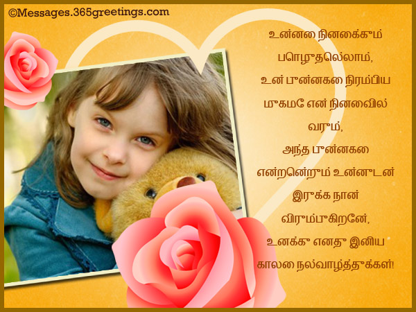 good-morning-sms-in-tamil