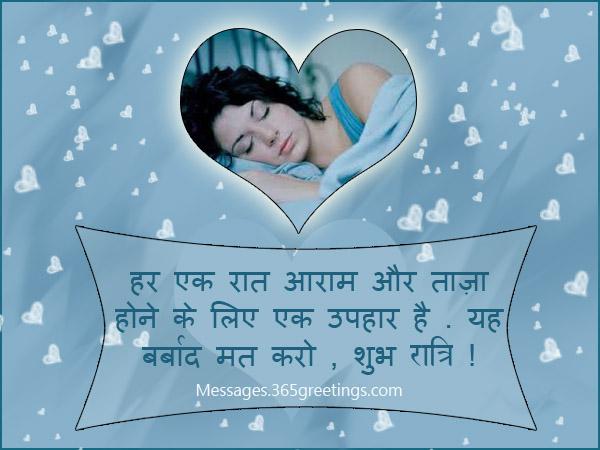 good-night-sms-in-hindi