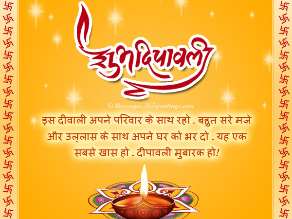 happy-diwali-wishes-in-hindi