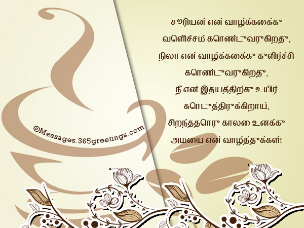 have-a-good-morning-sms-in-tamil