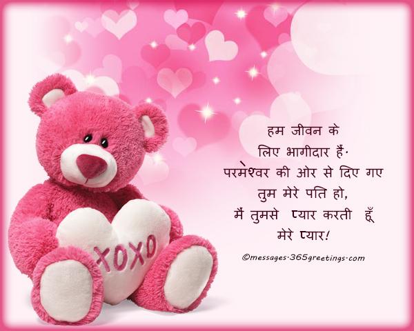 Hindi Love Messages 365greetingscom