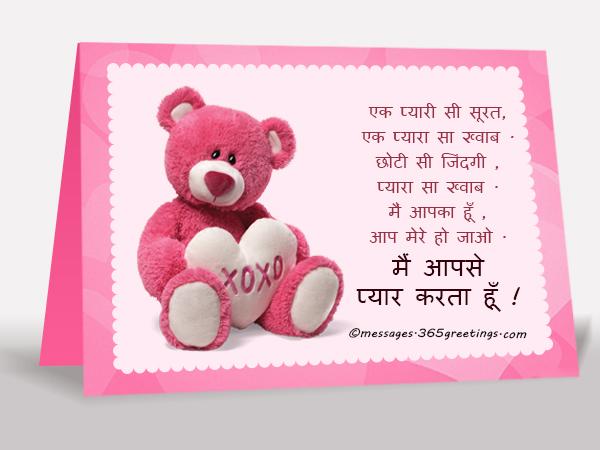 Hindi love messages greetings