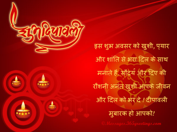 diwali wishes in hindi  messages, greetings and wishes, Greeting card