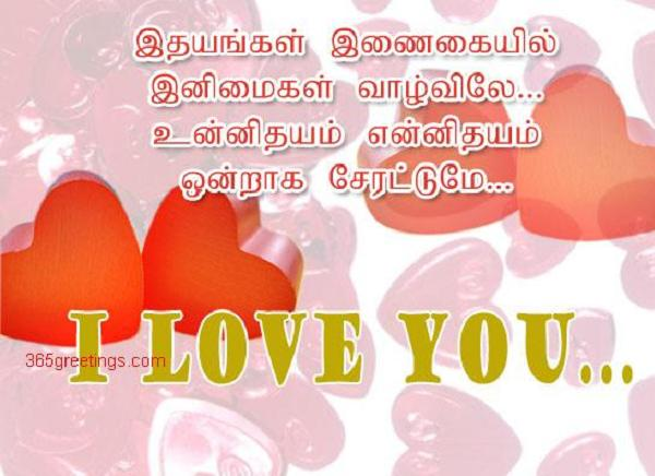 Love Quotes In Tamil 365greetingscom