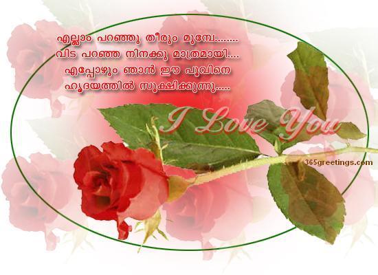 Malayalam Love Messages 365greetingscom