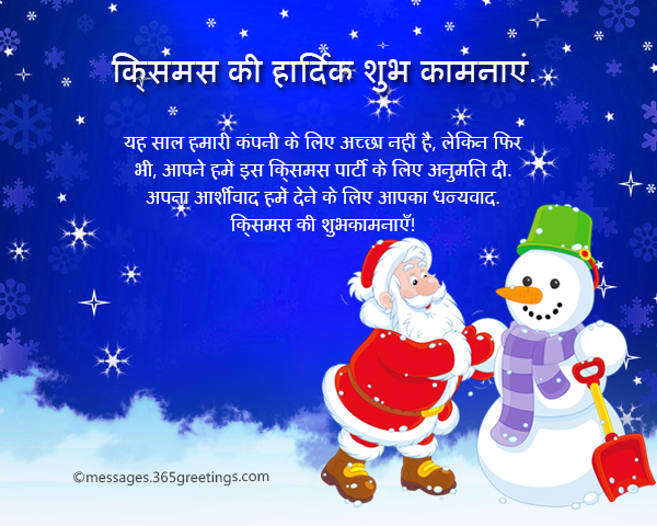 Christmas greetings in hindi 365greetings this christmas send the heartiest and warmest christmas greetings and christmas wishes to your boss make it even more special by making your christmas m4hsunfo