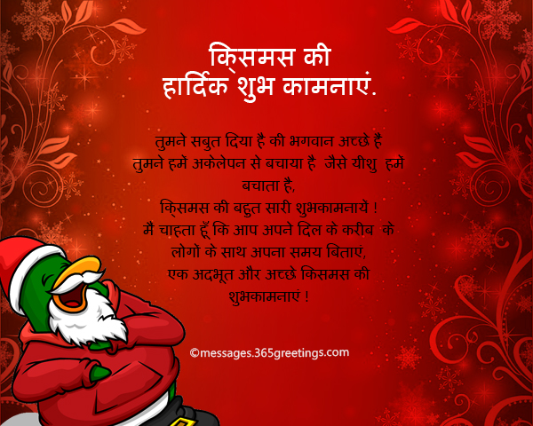 Christmas greetings in hindi 365greetings so dont worry about translating christmas greetings in german as this collection of holiday messages are for you m4hsunfo