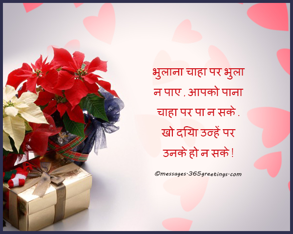Hindi Love Messages - 365greetings com