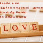 tamil-love-messages