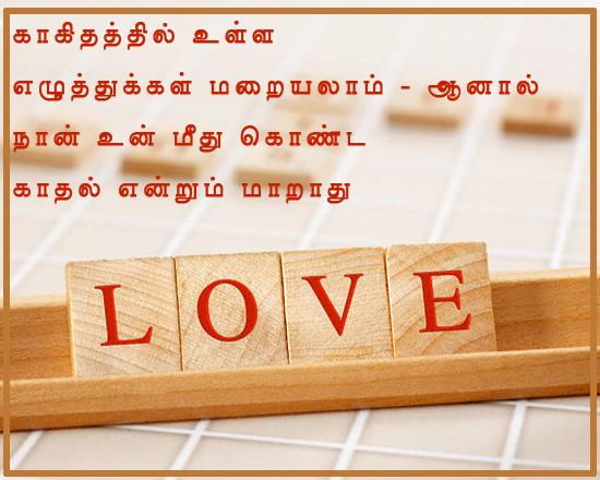 Tamil love messages and tamil love sms 365greetings expressing altavistaventures Images