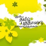 tamil-new-year-wishes-1